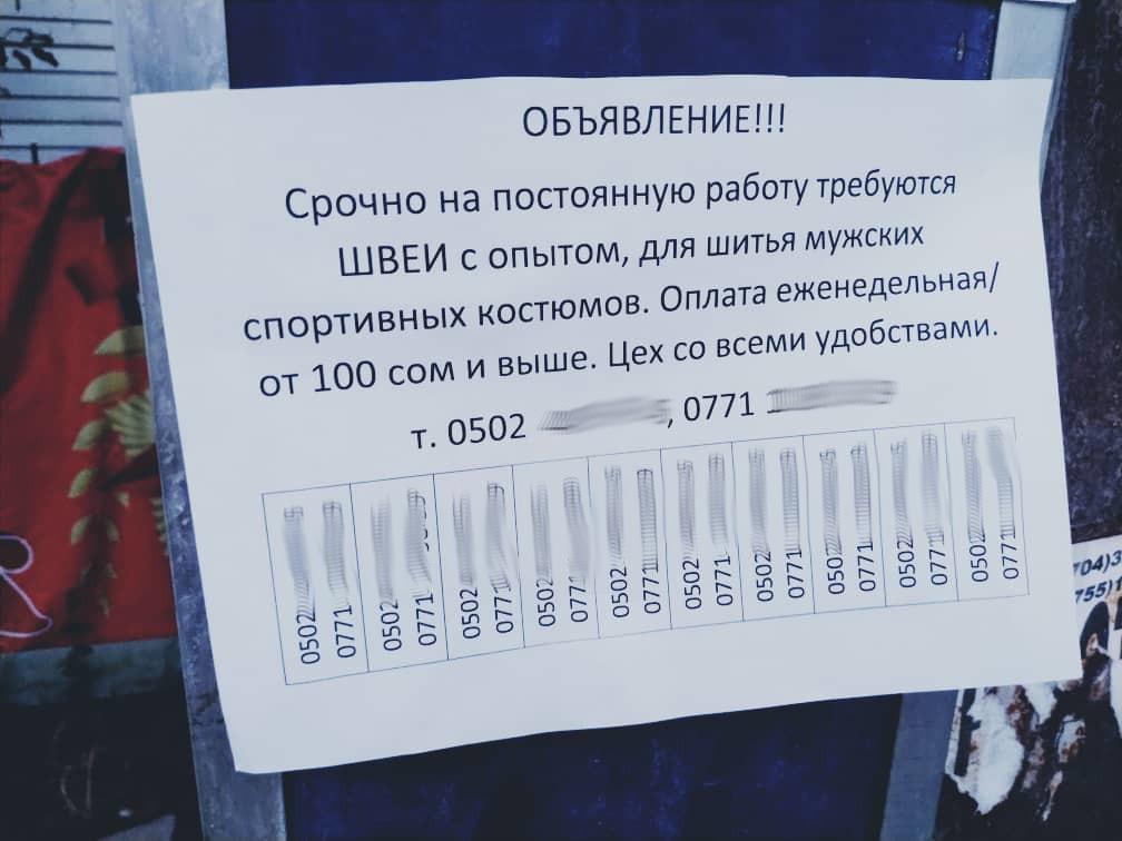 Объявление о поиске сотрудников в швейный цех